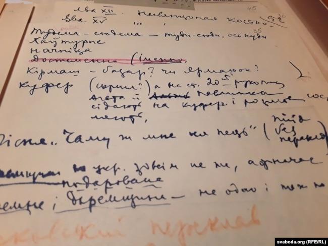 У архіве захаваўся рукапіс адказу Паўла Тычыны рэцэнзэнтам перакладу