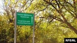 На последней встрече в Двани грузинская делегация увидела опознавательную табличку с надписью «Республика Южная Осетия» на границе