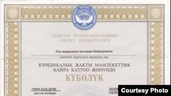 """""""Ош ТВ"""" компаниясынын жоопкерчилиги чектелген коом катары кайра катталышы тууралуу күбөлүктүн фото сүрөтү. Күбөлүккө Ош шаардык юстиция башкармалыгынын өкүлү Р.Мусаев 2010-жылдын 2-июлунда кол койгон. Кыргызча. Бул сүрөттү """"Ош ТВнын"""" ээлеринин бири Х.Худа"""