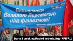 «Антифашистський мітинг» – концерт «патріотичної пісні» Черкаська обласна влада організувала на противагу акції «Вставай, Україно!»