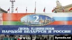 МИД РФ настаивал на освобождении арестованных россиян к Дню единения народов России и Белоруссии