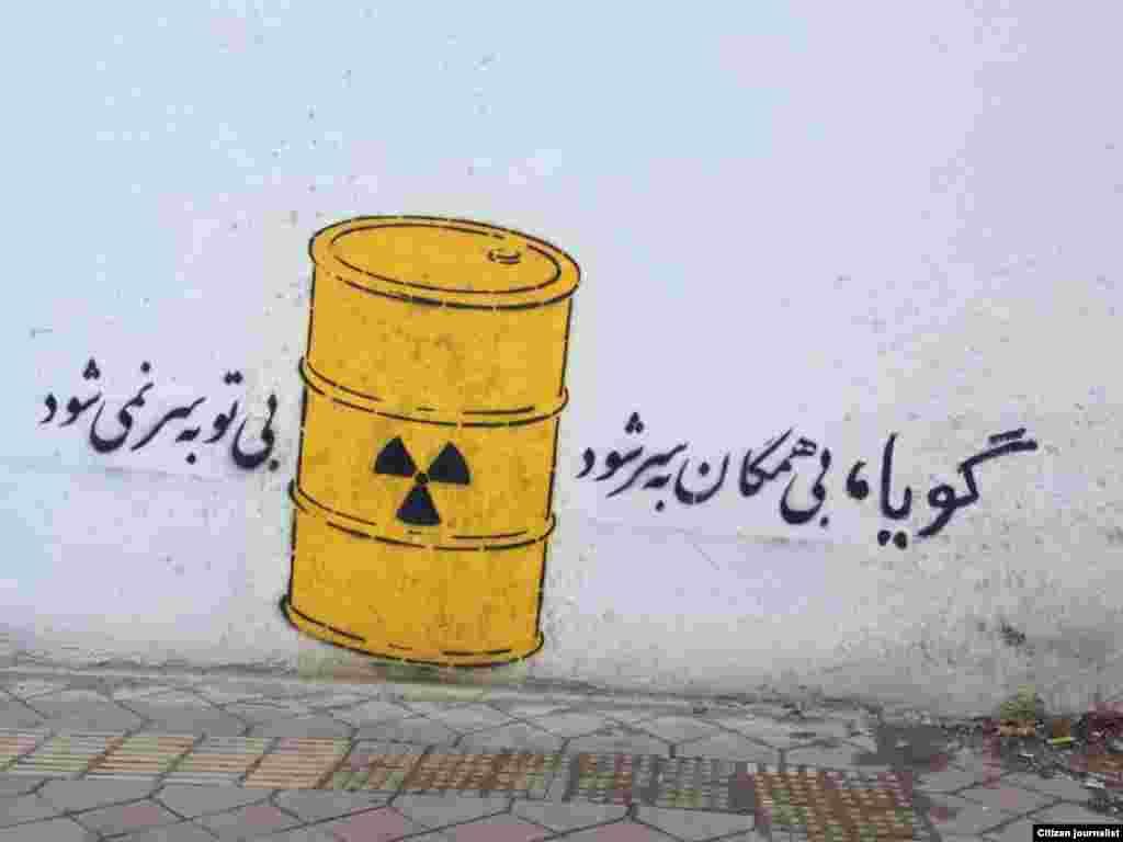 دیوار نوشتهای در تهران با مضمون حمایت از انرژی هستهای