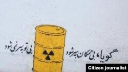 Ирандын ядролук программасын жактаган дубал бетиндеги плакат. Тегерандын Aрасбаран району.