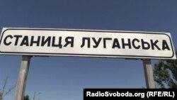Станица Луганская, Луганская область.