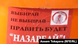 """""""Шайлайсыңбы, жокпу, баары бир - Назарбай гана бийликте, бил!"""". Казак оппозициясынын шайлоо өнөктүгүнө каршы урааны. Астана шаары, 2011-жылдын 2-апрели."""