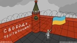 Деньги семьям политзаключенных. Как Украина поможет узникам Кремля