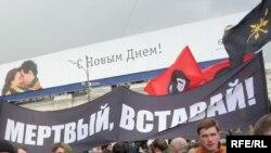 La un meting la Moscova pro Uniunea Euro-Asia