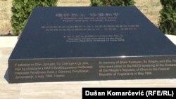 Memorijalna ploča na mestu gde su poginuli kineski novinari