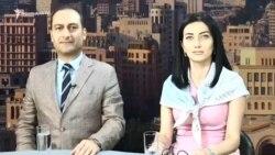 «Տեսակետների խաչմերուկ» Արփինե Հովհաննիսյանի և Արտակ Զեյնալյանի հետ.16.07.2018