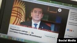 «Сооронбай Жээнбековдун кызматтан кетүүсү үчүн!» деп аталган петиция жайгаштырылган Change.org сайты Кыргызстанда ачылбай калды. 16-июль, 2020-жыл.