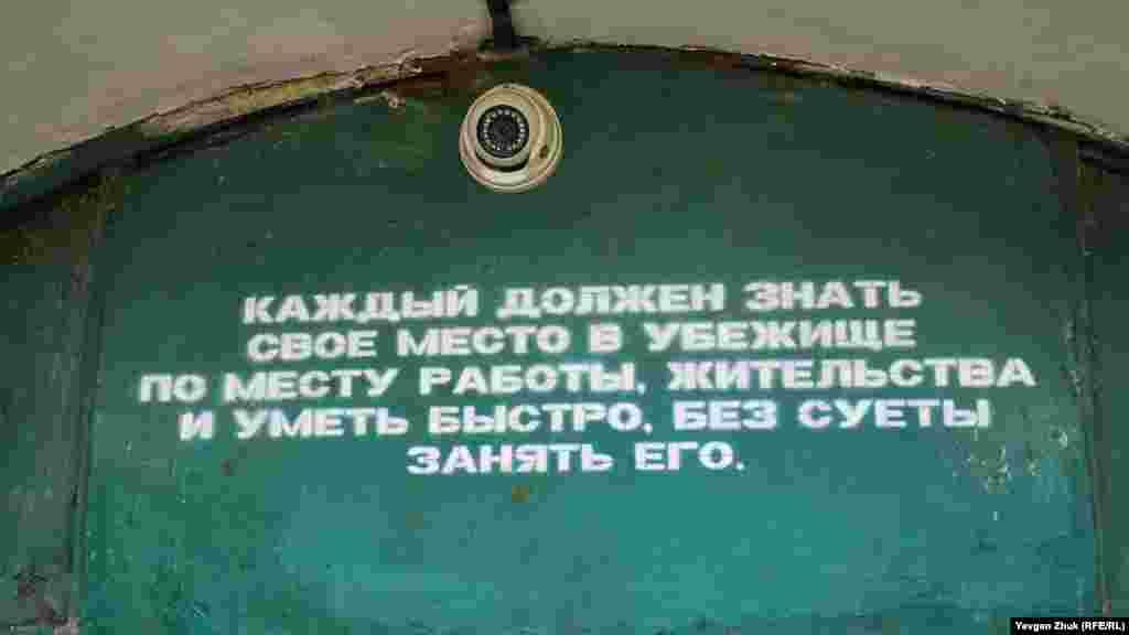Надпись над входной дверью