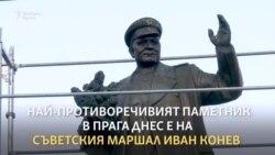 Освободител или съветски потисник
