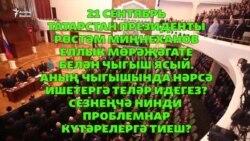Сораштыру: Миңнеханов кайсы мәсьәләләргә игътибар юнәлтергә тиеш?