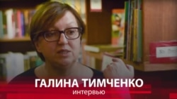 """Тимченко: """"Какой страх заставляет людей молчать?"""""""