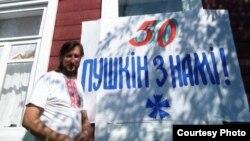 Алесь Пушкін аздобіў свой дом да 50-годзьдзя