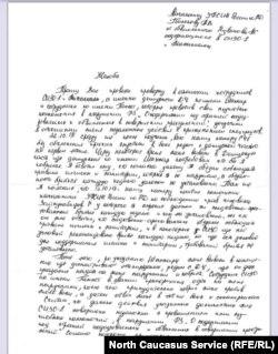 Жалоба Абубакара Ризванова на насильственное бритье в СИЗО Махачкалы