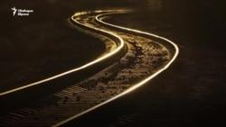 Най-скъпата железница в света