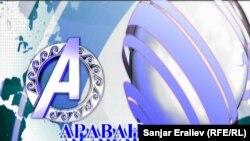 2012-жылы Араванда райондук телеканал да иштей баштаган