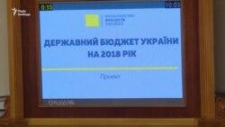 За яким бюджетом Україна житиме в 2018 році? (відео)