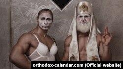 """Фрагмент обложки """"Православного календаря"""" на 2016 год"""