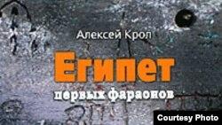 """Алексей Крол """"Египет первых фараонов"""""""