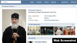 Patriarch Kirill's page in Vkontakte