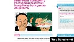 Avaaz.org сайтындағы Қазақстан президенті Нұрсұлтан Назарбаевқа импичмент жариялау туралы петицияның cкриншоты. 13 ақпан 2014 жыл.
