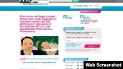 Петитсия бо талаби истеъфои Назарбоев дар www.avaaz.org.