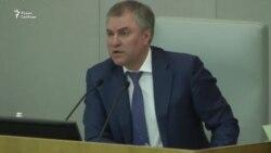 Вячеслав Володин о возвращении Крыма Украине