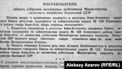 1953 жылдың басында жергілікті советтерге депутаттыққа кандидаттар ұсынылды. Қазақ ССР ауыл шаруашылығы министрлігі Сталинді кандидаттыққа ұсынды. «Казахстанская правда» газетінің 1953 жылғы 30 қаңтар күнгі қиындысы.