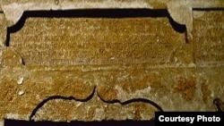 Inscripția votivă de la Biserica Adormirea Maicii Domnului, Căușeni