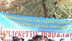 Митинг в поддержку казахского языка