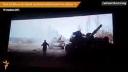 Відбулася прем'єра фільму про добровольців полку «Дніпро-1»