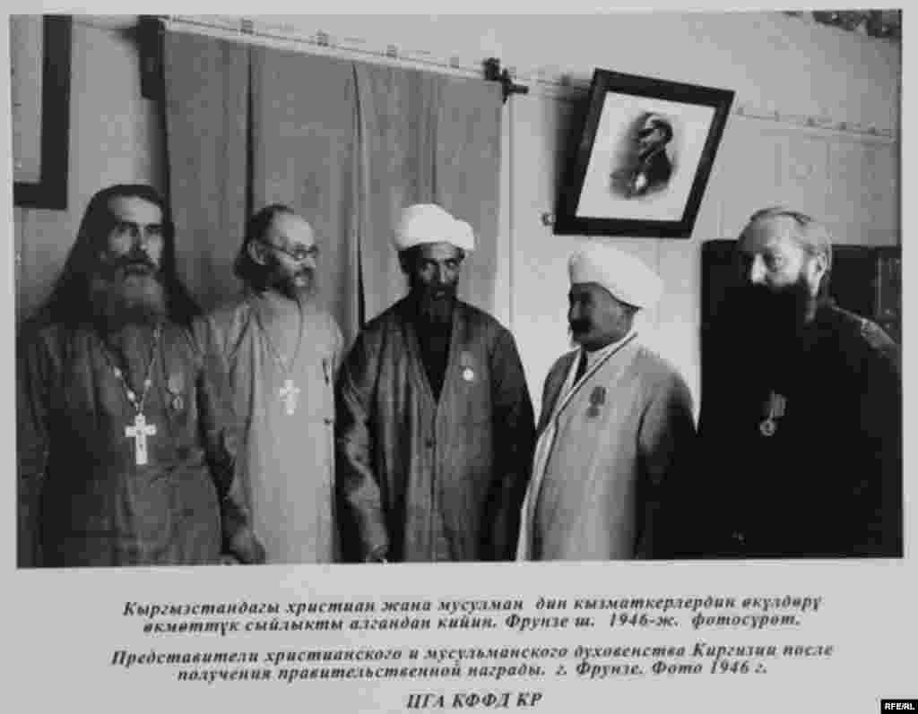 «Ислам и православие: 140 лет на земле Кыргыз #8