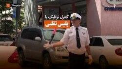 پلیس تقلبی و کنترل خیابانهای بیشکک