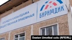 «Биримдик» партиясынын Оштогу штабы.