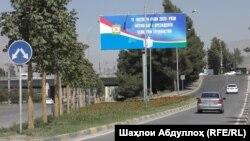 Яке аз овезаҳо дар бораи интихоботи президентӣ дар Душанбе