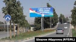 Баннер, информирующий о том, что президентские выборы в Таджикистане состоятся 11 октября 2020