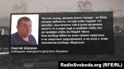 Помічник народного депутата України Сергій Шапран