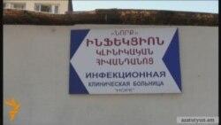 Հայաստանում Արեւմտյան Նեղոսի տենդ չկա