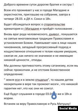 """Текст заявления """"православных активистов"""" против крематория в Магадане"""