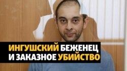 Беженца из Ингушетии подозревают в причастности к убийству