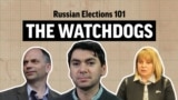 Russian Elections 101: The Watchdogs