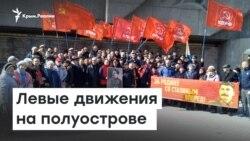 Левые движения Крыма | Радио Крым.Реалии