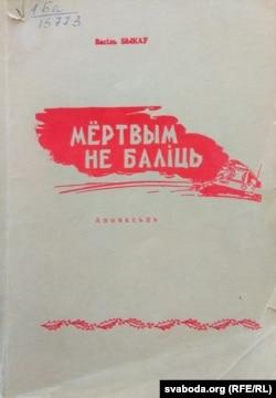 Вокладка мюнхэнскага выданьня аповесьці «Мёртвым не баліць» (1965 г.).