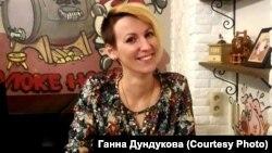 Ганна Дундукова
