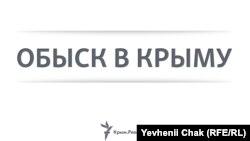 Инфографика Крым.Реалии