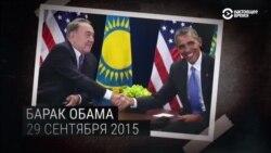 Пять президентов США, с которыми уже встречался Назарбаев