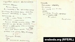 Рукапіс двух вершаў Рыгора Барадуліна, перададзены «Свабодзе» ў праграму «Чэрвень з Быкавым»