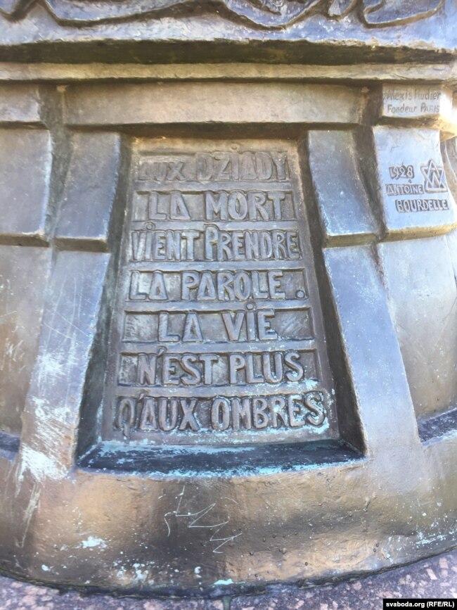 Помнік Адаму Міцкевічу. Фрагмэнт. Антуан Бурдэль. Парыж, 1929